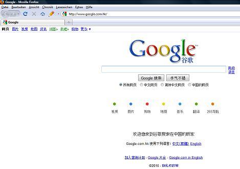 Zensur! - Google China zieht nach Hongkong um!